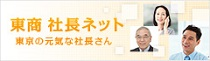 「社長ネット」ミニバナー - 210×61
