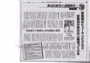 日経MJ新聞   5月27日掲載分